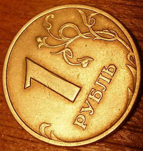 Русские монеты и бумажные деньги